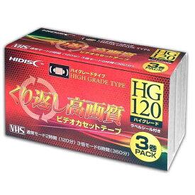 HI-DISC/VHSハイグレードビデオテープ3本入り/HDVT120S3P(単品)/送料無料(北海道沖縄離島除く)