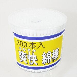 綿棒 さわやか爽快 白色 300本入りx36個/卸/送料無料(北海道沖縄離島除く)