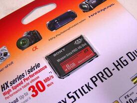 ソニー メモリースティック プロデュオ PRO-HG Duo 8GB MS-HX8B/送料無料メール便 memory ポイント消化