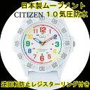 【送料無料】 シチズン 10気圧防水腕時計 逆回転防止レジスターリング付 ホワイト VR78-001/ 【02P03Dec16】