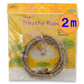 川井 チモシーロープ【2m】【返品区分B】