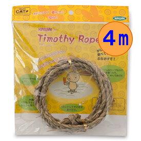 川井 チモシーロープ【4m】【返品区分B】