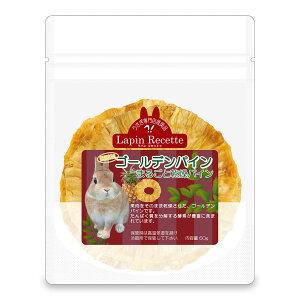 【本品は関東圏から関西圏のみお届け可能】ラパン・ルセットゥ 無添加ゴールデンパイン【返品区分A】