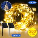 【ポイント10倍 -11/27 23:59】KEYNICE ソーラー イルミネーションライト 明るい 電球色 ソーラーライト 屋外 室内 20…