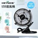 【ポイント10倍 -3/4 19:59】Keynice USB 扇風機 卓上 キーナイス クリップ コンセント 給電式 静音 ミニ扇風機 風量…