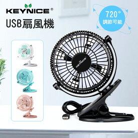 【ポイント10倍 -4/28 1:59】Keynice USB 扇風機 卓上 キーナイス クリップ コンセント 給電式 静音 ミニ扇風機 風量2段階調節 360度角度調整 4枚羽根 USBファン デスク パソコン PC 冷却 冷房 USBfan-835/WH