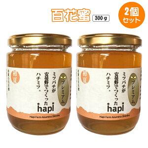 【ポイント10倍 -8/31 23:59】超高級品 日本生産量の0.1% プレミアム ハチミツ はちみつ 抗菌 非加熱 無添加 無農薬 国産 はちみつ 蜂蜜 生ハチミツ 純粋ハチミツ 添加物なし 栄養豊富 ウイルス