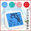 【2019年最新版】 デジタル温湿度計 温度湿度計 アラーム・時計・カレンダー・最高最低温湿度表示 置き/掛け/マグネッ…