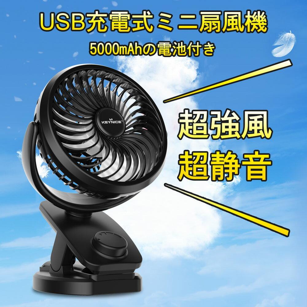 【期間限定】 KEYNICE 最新版 USB扇風機 充電クリップ式 卓上 超静音 ミニ扇風機 usbファン 360度角度調整 48時間連続使用可 風量無段階調節 5000mAhモバイルバッテリ ブラック KN-F150J-BK
