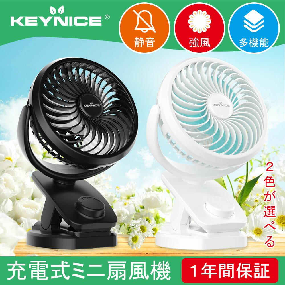 【期間限定SuperSale】KEYNICE 最新版 USB扇風機 充電クリップ式 卓上 超静音 ミニ扇風機 usbファン 360度角度調整 48時間連続使用可 風量無段階調節 5000mAhモバイルバッテリ ブラック KN-F150J-BK
