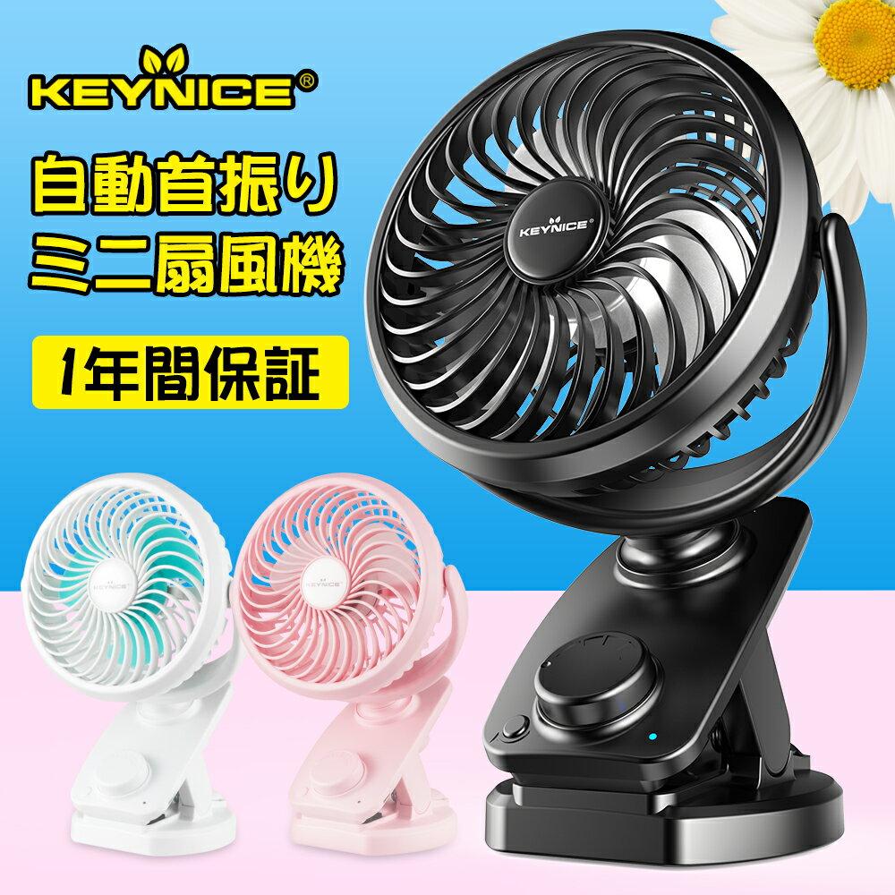 【期間限定ポイント5倍 -9/21 19:59】 KEYNICE USB扇風機 自動首振り Li-ion電池2本 充電クリップ式 卓上 静音 ミニ扇風機 usbファン 無段階風量調節 48時間連続使用 パワフル usb充電式 KN-F170J