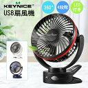 【スーパーSALE価格+ポイント5倍】KEYNICE usb 扇風機 卓上 dc dcモーター クリップ コンセント 充電式 長時間 usbフ…