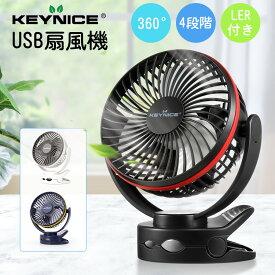 【ポイント10倍 -7/11 1:59】KEYNICE usb扇風機 卓上 扇風機 キーナイス クリップ 充電式 usbファン 超強風 静音 風量4段階調節 360度角度調整 長時間連続使用 LEDライト機能付き KN871