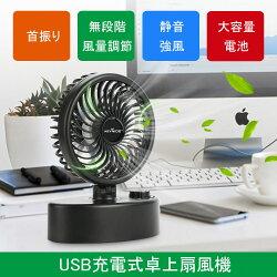 keyniceusb扇風機卓上首振りミニ扇風機卓上扇風機5000mAh大容量電池風量無段階調節ブラックkn-r19j-bk