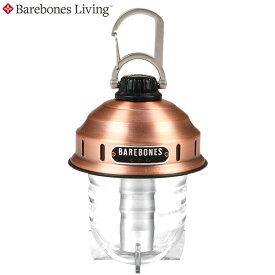 ベアボーンズリビング(BAREBONES LIVING)ビーコンライトLED(Beacon LED)カラー:カッパー
