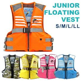 ライフジャケット 子供 キッズ 釣り ファインジャパン フローティングジャケット 落水しても滑り落ちない 股下ベルト付き 笛付き 救命具 S/M/L/LL