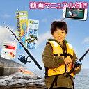 釣り具セット 子供 海釣り セット 【動画マニュアル付き】小物釣りAセット 200A-29 TOISTAX 釣具 よくばり セット 2m 釣り竿 初心者用釣りセット 釣り入門 釣具セットロッド