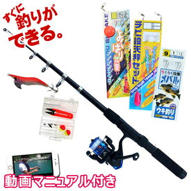 【 P最大10倍 1/25 ~1/28 01:59】釣り具セット 海釣り セット 小物釣りBセット 200A-27 TOISTAX 釣具 よくばり セット 2m 釣り竿 初心者用 釣り入門セット 釣具セット ロッド リール ルアー エギン