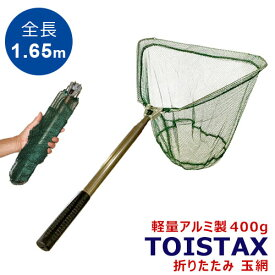 玉網 ランディングネット タモ網 折りたたみ 1.65m T-122 TOISTAXフィッシング 釣り アルミ製 たも タモ 網 三角 伸縮 網 小継 釣り具