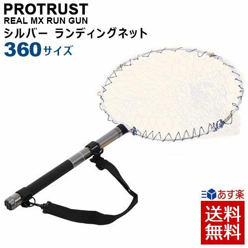 プロトラスト PROTRUST REAL MX RUN GUN シルバー ランディングネット 360 玉網 小継 タモ たも網 玉の柄 たも安心の6カ月保証