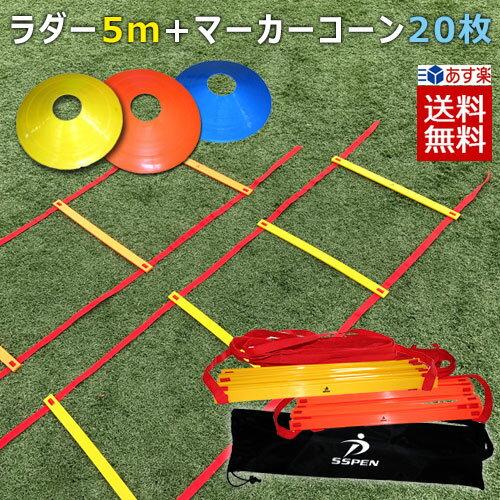 トレーニングラダー 5m+マーカーコーン(オレンジ・イエロー・ブルー)同色20枚セット SPORTS科学フィジカルエクサネス【5m 9枚】ラダー サッカー フットサル トレーニング ラダー(V-5 V-7)ロータイプのカラーコーンとラダーのセット