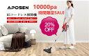 20%クーポン配布!掃除機 コードレス 10000pa サイクロン スティック ハンディ クリーナー 2way コードレス掃除機 APOSEN H5 お部屋・…