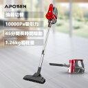 掃除機 コードレス 10000pa サイクロン スティック ハンディ クリーナー 2way コードレス掃除機 APOSEN H5 お部屋・車内兼用 強吸引力 …