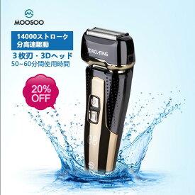 20%OFFクーポン配布!MooSoo 電動シェーバー メンズ 髭剃り 電気 男性用 往復式 3枚刃 充電式 水洗い可能 お風呂剃り対応 旅行 防水設計 G3
