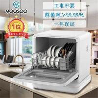 モーソー食器洗い乾燥機工事不要タンク式食洗機除菌率99.9%6つの洗浄コース液晶表示ドライキープ搭載分岐水栓対応MooSooMX10ホワイト
