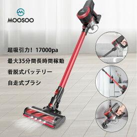 20%OFFクーポン配布中!コードレス掃除機 MooSoo 17000Pa 超軽量 サイクロン式 2WAY 壁掛け充電&収納 35分自由掃除 K17 改良型