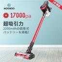 コードレス掃除機 MooSoo 17000Pa 超軽量 サイクロン 2WAY 壁掛け充電&収納 35分自由掃除 K17 改良型 掃除機 コード…