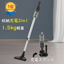 掃除機 サイクロン コードレス掃除機 収納充電2in1 コードレス 1年保証 16Kpa 1.5kg軽量 PSE認証済 スティッククリー…