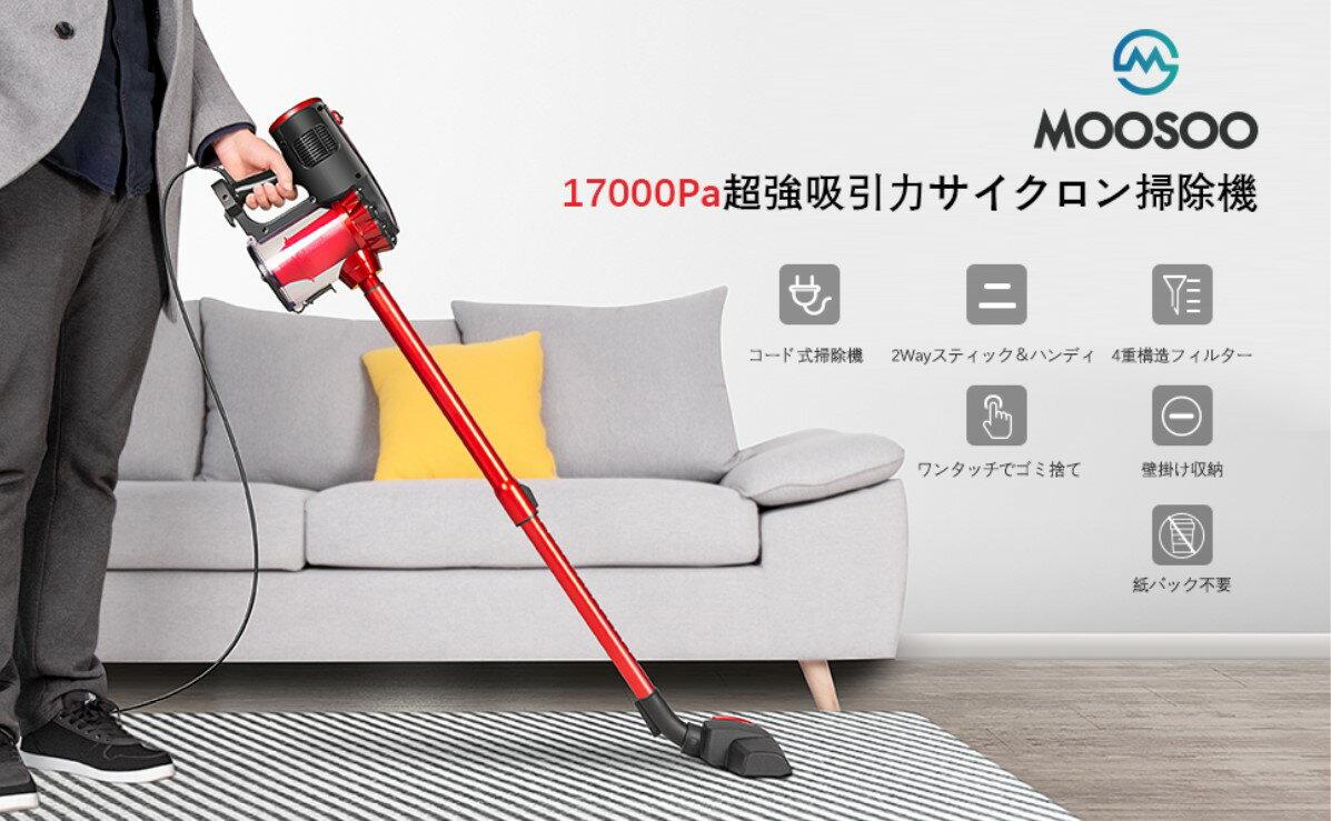 掃除機 紙パック不要 17000Pa 600W 最強吸引力 1.5kg超軽量 サイクロン式 スティック ハンディ 2Way 5mコード MooSoo 日本語説明書付 D600