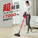 掃除機 紙パック不要 17000Pa 600W 最強吸引力 1.5kg超軽量 サイクロン式 スティック ハンディ 2Way 5mコード MooSoo D600
