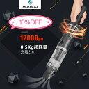 10%クーポン配布中!MooSoo ハンディクリーナー 車用掃除機 超強吸引力12Kpa 二つのモード ブラシレスモーター搭載 充電スタンド付き …