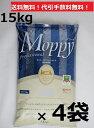 【送料無料】【代引手数料無料】モッピープロフェッショナル15kg<4袋>選択自由!