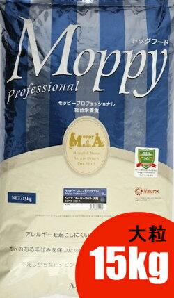 モッピープロスーパーライトエナジー大粒15kg