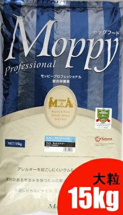 モッピープロライトエナジー大粒15kg