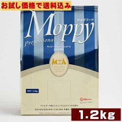 【送料込み】1,380円モッピープロ1.2kg7種類から選べます