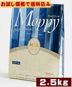 【送料込み】1,980円モッピープロ2.5kg7種類から選べます