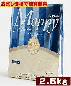 【送料無料】1,980円モッピープロ2.5kg7種類から選べます