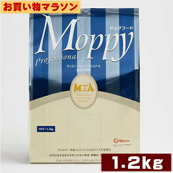 【お買い物マラソン】お試し【送料税込】ドッグフードのモッピープロ1.2kg