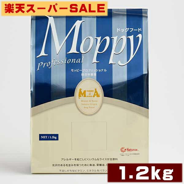 【楽天スーパーSALE】1,000円ポッキリ【送料無料】ドッグフードのモッピープロ1.2kg各種ポイント10倍