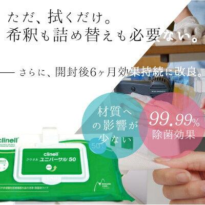 除菌シート ワイプ ノロウィルス対策 医療機関で使用されている本物 クリネル50(無香料タイプ)