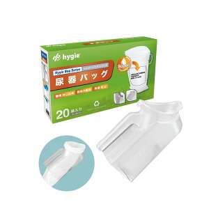 ハイジー尿器バッグ 洗浄不要 / 介護 男女兼用 尿器 尿瓶 排尿器 尿器 男性用 尿器 女性用 尿バッグ