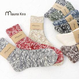 マウナケア Mauna Kea スラブネップツイスター杢ソックス 206502/106502 レディース メンズ 日本製 靴下 [メール便可]