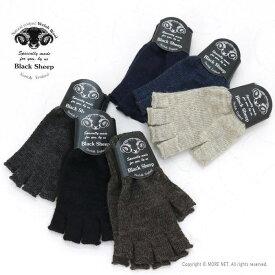 ポイント10倍(12/4 20:00-12/11 9:59) / ブラックシープ BLACK SHEEP フィンガーレスニットグローブ FMITT メンズ レディース 英国製 指なし手袋 [メール便可]