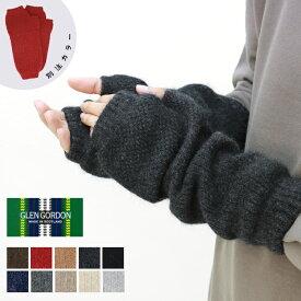 GLEN GORDON(グレン ゴードン) フィンガーレスウールアンゴラニットミトン NGG0854 手袋 ロング レディース