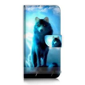 8dd8bd9284 【送料無料】 スマホケース 手帳型 狼 オオカミ ウルフ USBケーブル付 保護フィルム付
