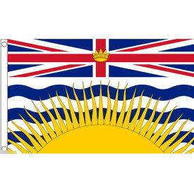【送料無料】 国旗 ブリティッシュコロンビア州 カナダ 150cm × 90cm 特大 フラッグ 【受注生産】